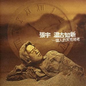 Wen Ku Chih Hsin, I Ke Jen Te Tien Huang Ti Lao