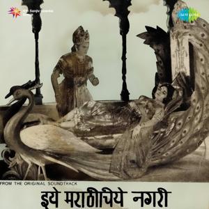 Eye Marathichiye Nagari