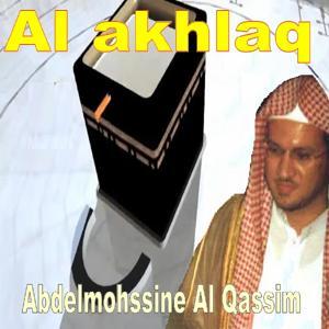Al Akhlaq