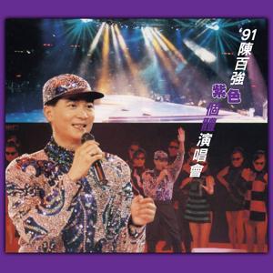 Danny Live In Concert '91
