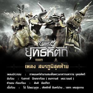 Sa Mor Ra Poom Sood Tai (King Naresuan 5 Original Soundtrack)
