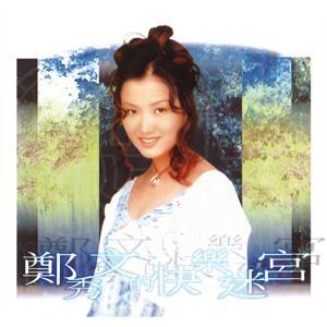 Kuai Le Mi Gong