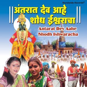 Antarat Dev Aahe Shodh Ishwaracha