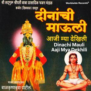 Dinachi Mauli Aaji Mya Dekhili