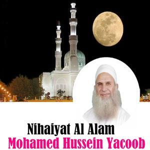 Nihaiyat Al Alam