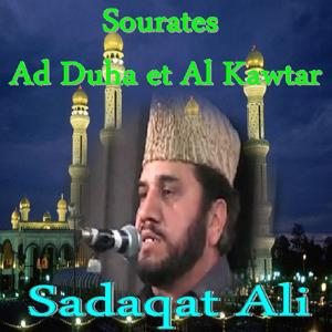 Sourates Ad Duha & Al Kawtar