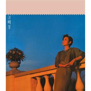 Qing Cheng Zhi Lian (Capital Artists 40th Anniversary Reissue Series)