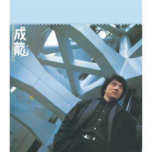 Jackie Chan (Capital Artists 40th Anniversary Reissue Series)