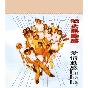 93 Huo Re Dong Gan Ai Qing Dong Gan Lalala (Capital Artists 40th Anniversary Reissue Series)