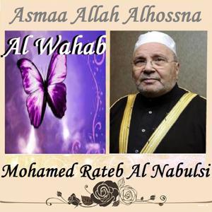 Asmaa Allah Alhossna: Al Wahab (Quran)