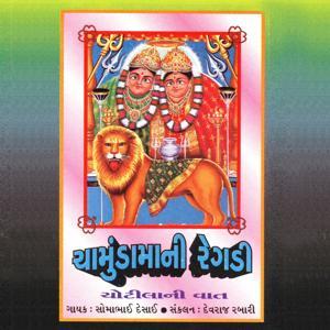 Chamundamani Regdi - Chotila Ni Vaat