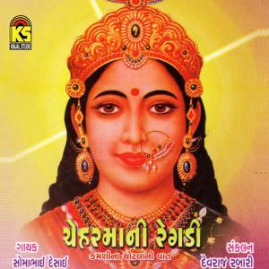 Ceharmani Regdi - Kamshina Chotla Ni Vaat