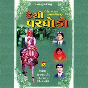 Deshi Varghodo - Lagangeet