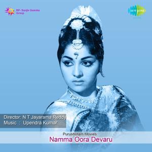 Namma Oora Devaru (Original Motion Picture Soundtrack)