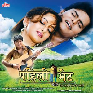 Pahili Bhet (Original Motion Picture Soundtrack)