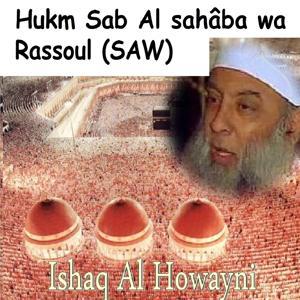 Sab Al Sahâba Wa Rassoul (Saw) [Quran]
