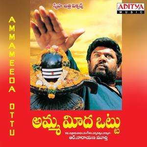 Amma Meeda Ottu (Original Motion Picture Soundtrack)