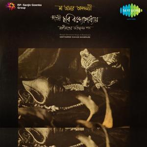 Bengali Devotional Songs