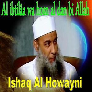 Al Ibtilâa Wa Hosn Al Dan Bi Allah (Quran)