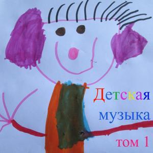 Детская музыка, том 1 (Детские песни)