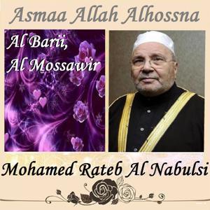Asmaa Allah Alhossna: Al Barii, Al Mossawir (Quran)