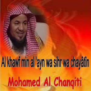 Al Khawf Min Al 'Ayn Wa Sihr Wa Chayâtîn (Quran)