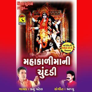 Mahakalima Ni Chundadi