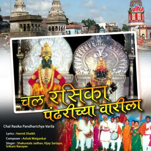Chal Rasika Pandharichya Varila