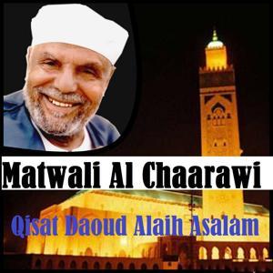 Qisat Daoud Alaih Asalam (Quran)