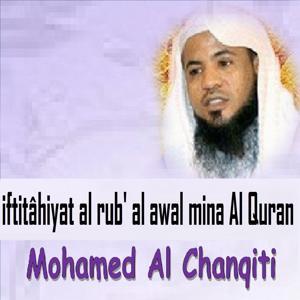 Iftitâhiyat Al Rub' Al Awal Mina Al Quran