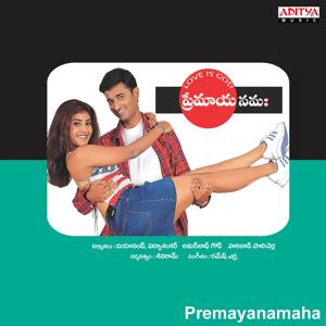 Premayanamaha (Original Motion Picture Soundtrack)