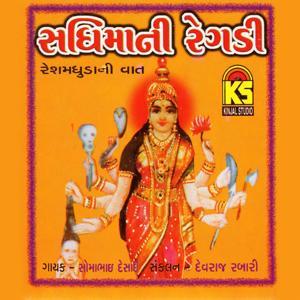 Sadhimani Regdi - Resham Duda Ni Vaat