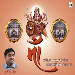 Maa Dhaandhan Waali Ke Lokpriya Bhajan