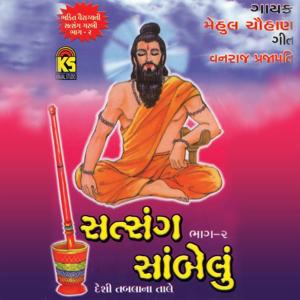 Satsung Sanbelu - Deshi Mandali Bhajan, Vol. 2