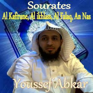 Sourates Al Kafirune, Al Ikhlass, Al Falaq, An Nas (Quran)