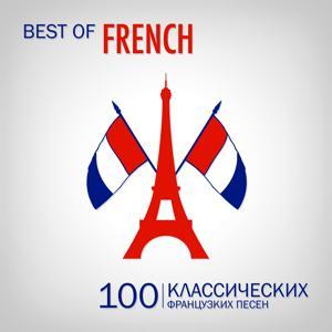 Best of French Songs (100 классических французcких песен)