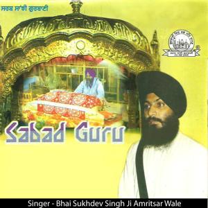 Sabad Guru