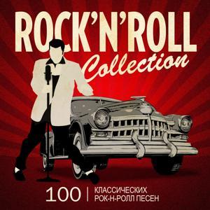 Rock'n'Roll Collection (100 Классических Рок-Н-Ролл Песен)
