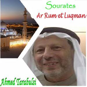 Sourates Ar Rum Et Luqman (Quran)