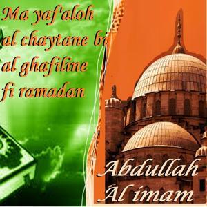 Ma Yaf'Aloh Al Chaytane Bi Al Ghafiline Fi Ramadan (Quran)