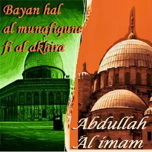 Bayan Hal Al Munafiqune Fi Al Akhira (Quran)
