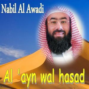 Al 'Ayn Wal Hasad (Quran)