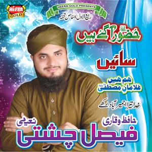 Hum Hain Ghulaman E Mustafa