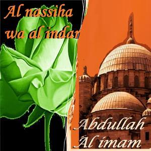 Al Nassiha Wa Al Indar (Quran)