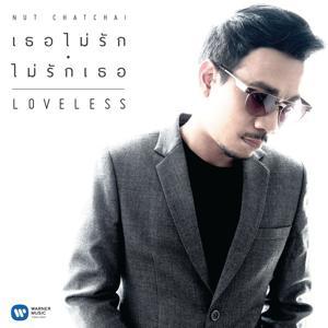 Loveless (EP)