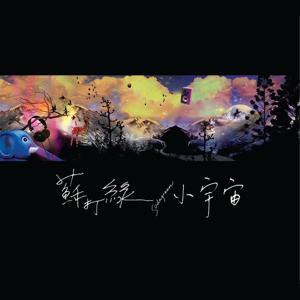 Xiao Yu Zhou