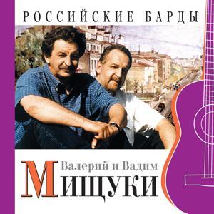 Российские барды (Валерий и Вадим Мищуки)