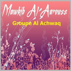 Mawkib Al Aarouss (Quran)
