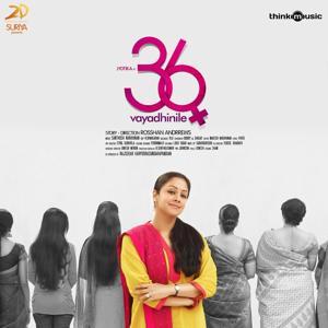 36 Vayadhinile (Original Motion Picture Soundtrack)