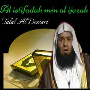 Al istifadah min al ijazah (Quran)